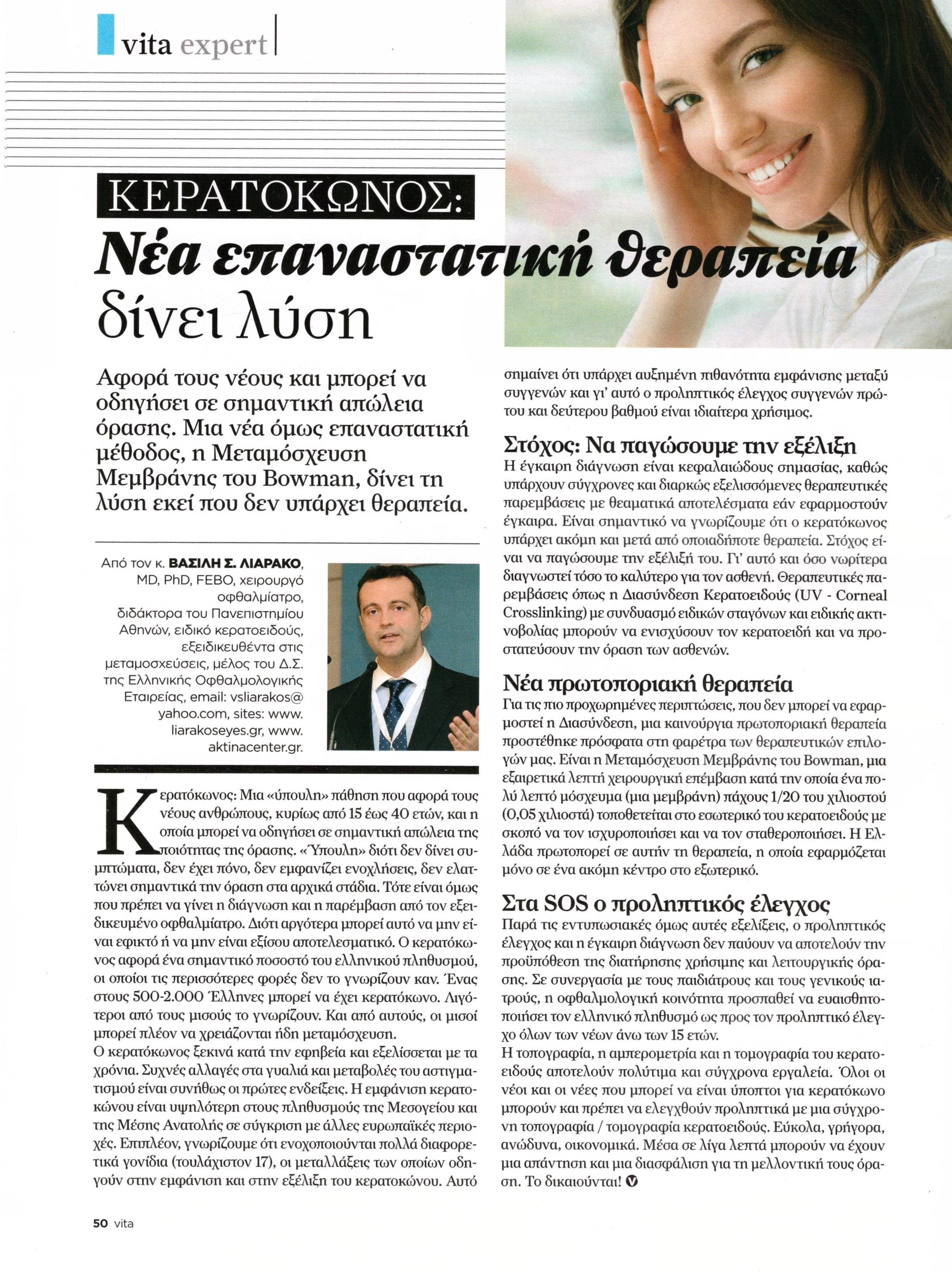 Vita.gr: Κερατόκωνος: Νέα επαναστατική θεραπεία δίνει λύση